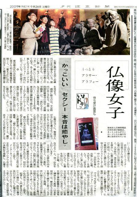 読売新聞の夕刊