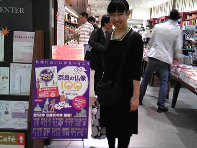 「拝んでしあわせ奈良の仏像100」の発売記念トークショー&サイン会