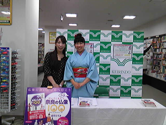 奈良ビブレ啓林堂書店オープニングイベント